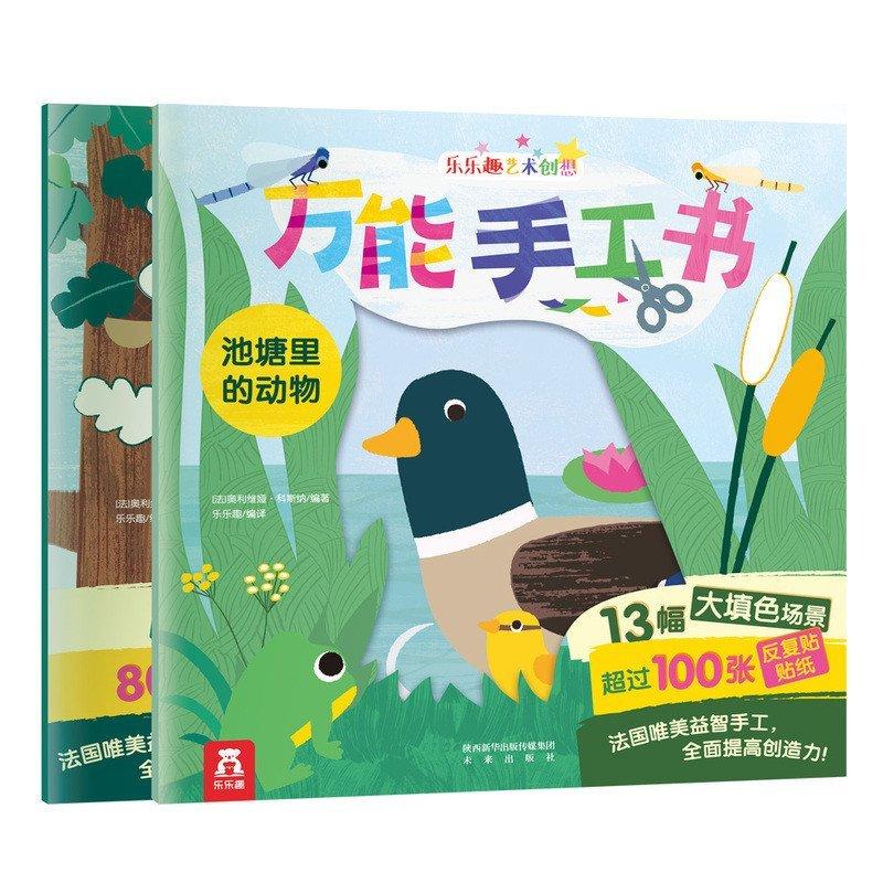池塘里的动物 森林动物 全2册 手工立体 贴纸涂色 折纸拼图动手动脑 3