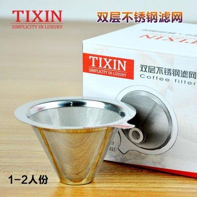 TIXIN/梯信 双层不锈钢咖啡过滤网 手冲免滤纸滴漏式分享壶滤杯器 T35231/1-2人份