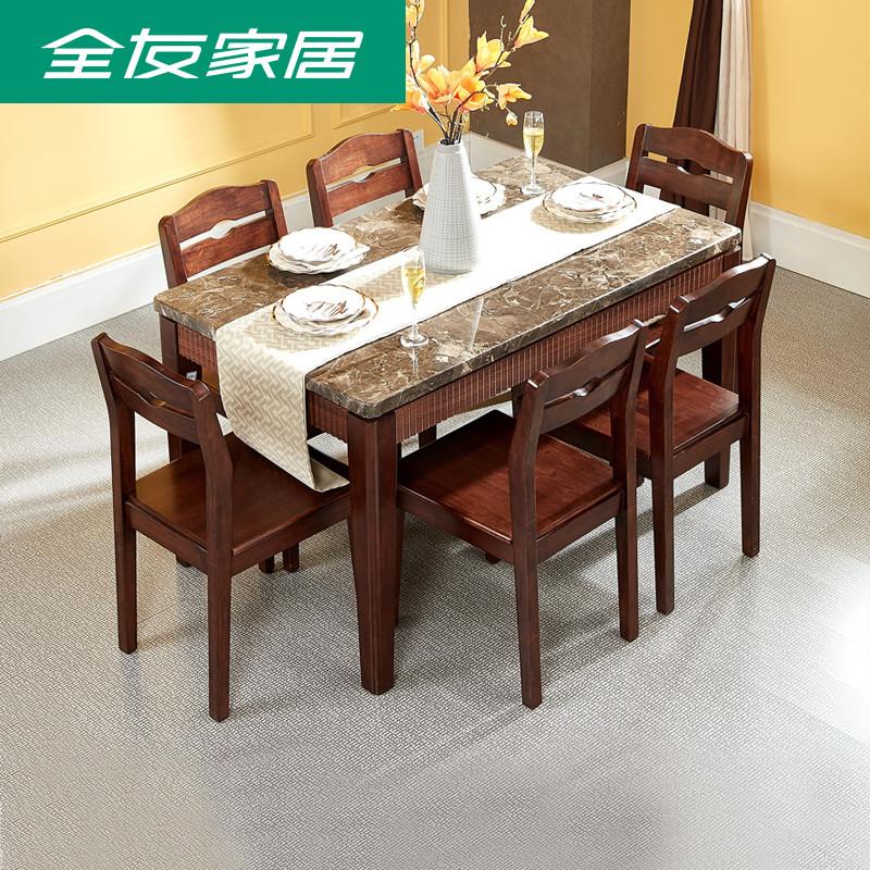 【每满1000减100】全友家居 简约现代胡桃木纹餐厅饭桌 加厚石材台面