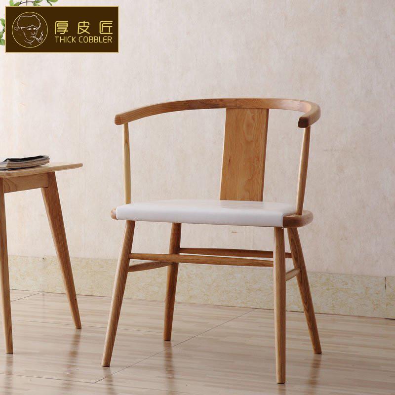 厚皮匠 实木休闲椅子北欧设计师椅阳台洽谈咖啡桌椅组合会议椅简约