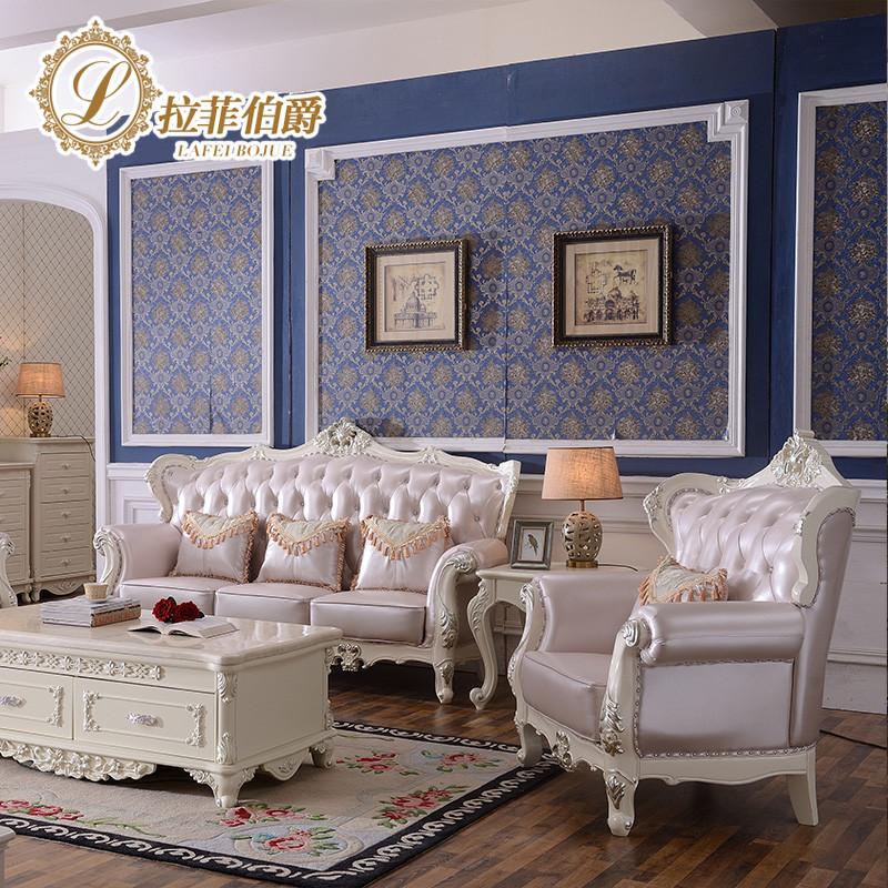拉菲伯爵 沙发 欧式沙发 客厅家具 真皮沙发 简约欧式