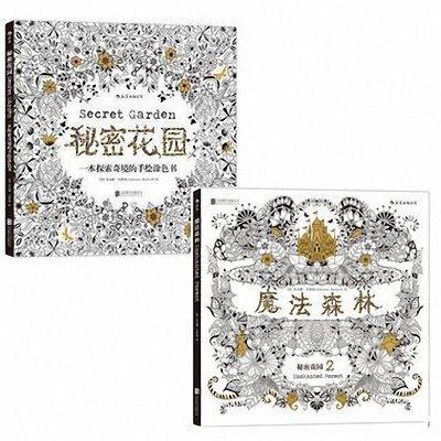秘密花园&魔法森林(共2册)套装书籍 心灵涂画填色书 减压
