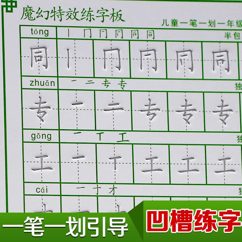 邦尼狗字帖楷书初学者儿童幼儿魔法练字板 笔顺笔画小学生一年级上图片