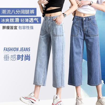 樵小個子八分牛仔褲女2020夏季新款高腰闊腿寬松顯瘦垂感直筒九分褲