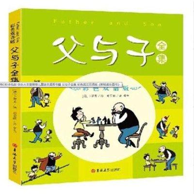 正版特价秒杀包邮 快乐大本营推荐儿童绘本漫画书籍 父与子全集 彩色英汉双语版《新锐读乐图书》