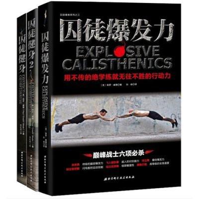 囚徒健身1+囚徒健身2+囚徒爆发力(共3册)  健身书籍