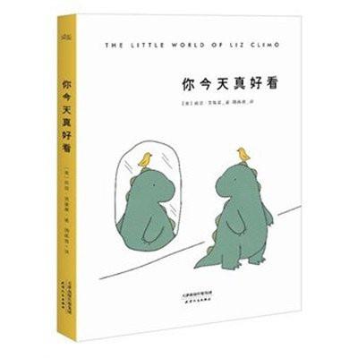 现货包邮 正版 你今天真好看 【The Little World of Liz Climo】中文版 莉兹·克里莫著