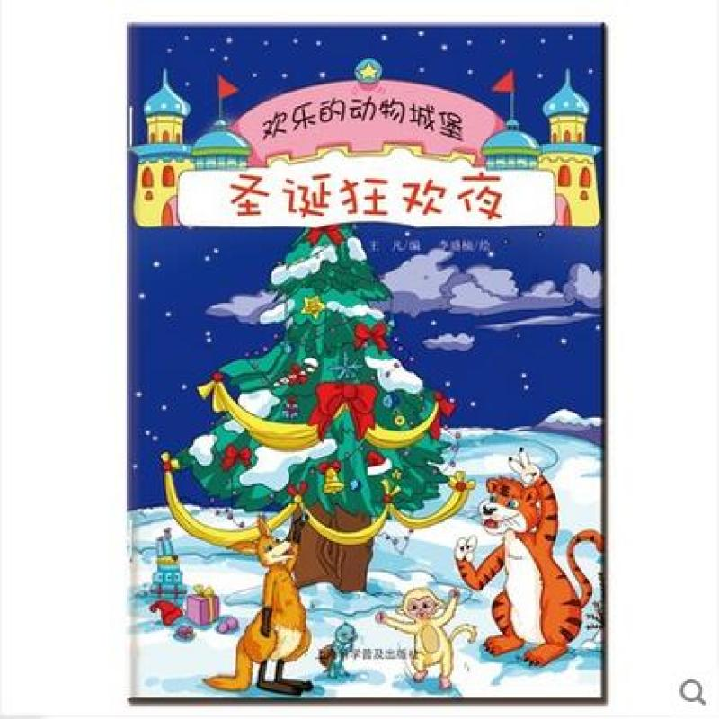 欢乐的动物城堡全10册幼儿童故事图画书宝宝绘本小画书小学生注音版一