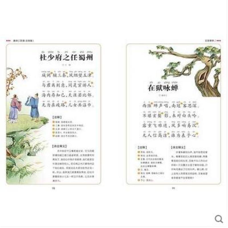 唐诗300首 少儿读物小学生必背古诗词畅销儿童书籍