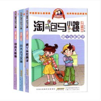 全3册 淘气包马小跳漫画升级版 疯丫头杜真子/小大人丁文涛/寻找大