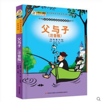 扫码赠电子版 父与子经典童书馆正版全彩注音版小笨熊大智慧小学生一二三年级所读课外书儿童文学读物故事书籍6-7-9-10-