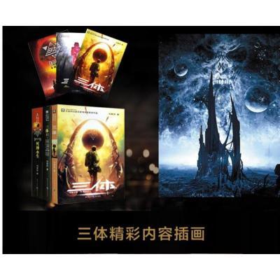 三体1 三体2黑暗森林 三体3死神永生 银河帝国长篇科幻小说
