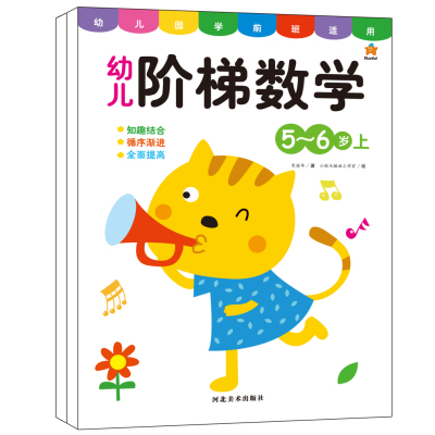 智靈童幼兒階梯數學5~6歲全2冊寶寶左右腦開發智力開發邏輯思維訓練書籍兒童益智游戲圖書幼兒園學前班早教教材練習冊