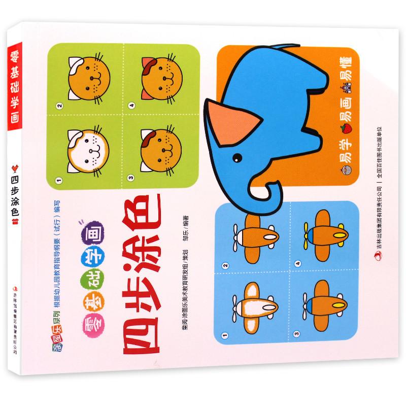 零基础学画全4册 儿童画画涂色描画简笔画书 3-6岁少儿童绘画教材儿童