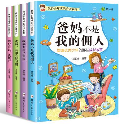 爸妈不是我的佣人全4册青少年儿童文学励志成长故事书少年成长必读成长故事书中小学生课外阅读物适合6-8-10岁三四五六年级