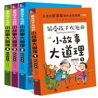 全套4冊最受孩子歡迎的小故事大道理彩繪注音版 0-3-9歲幼兒童話故事書籍親子共讀晚安睡前故事書 少兒童文學勵志圖書