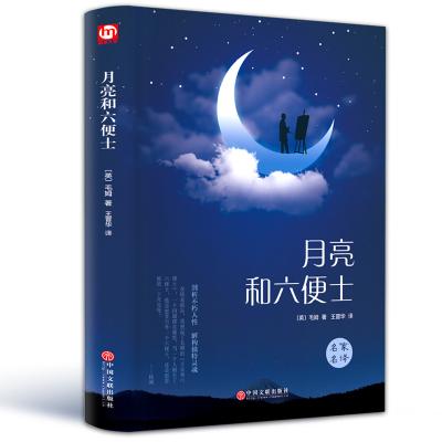 月亮和六便士 青少年中小學生成人通讀外國名著小說外國文學暢銷書籍 世界經典文學名著11-14歲課外文學讀物