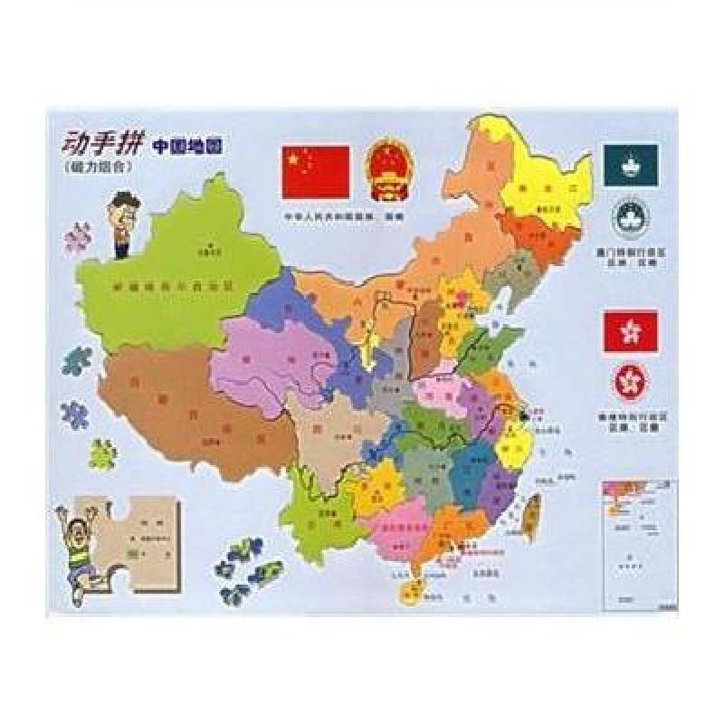 动手拼中国地图(贴画组合)2017版