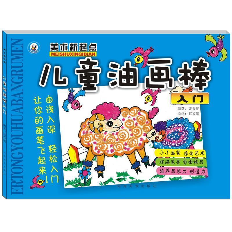 儿童油画棒入门 幼儿童美术绘画书籍 动物水墨画彩画起步教程 宝宝学