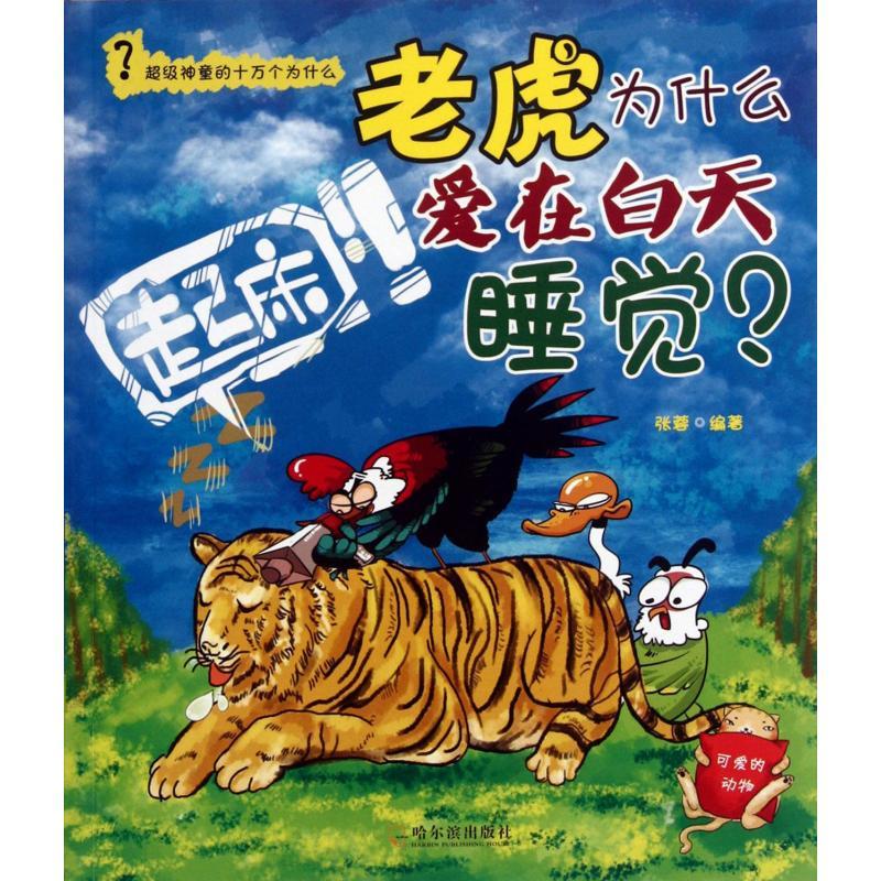 超级神童的十万个为什么·老虎为什么爱在白天睡觉:可爱的动物