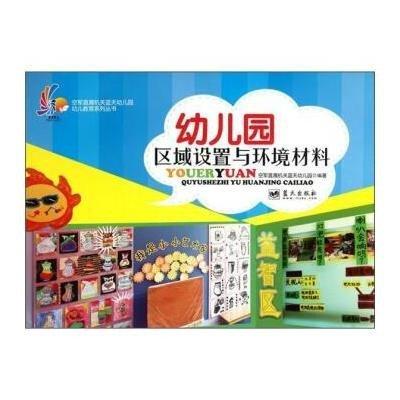 《蓝天幼儿园系列丛书:幼儿园区域设置与环境材料》