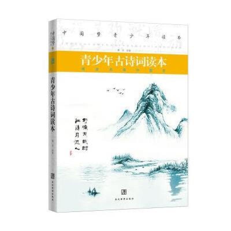 青少年古诗词读本-中国梦青少年读本