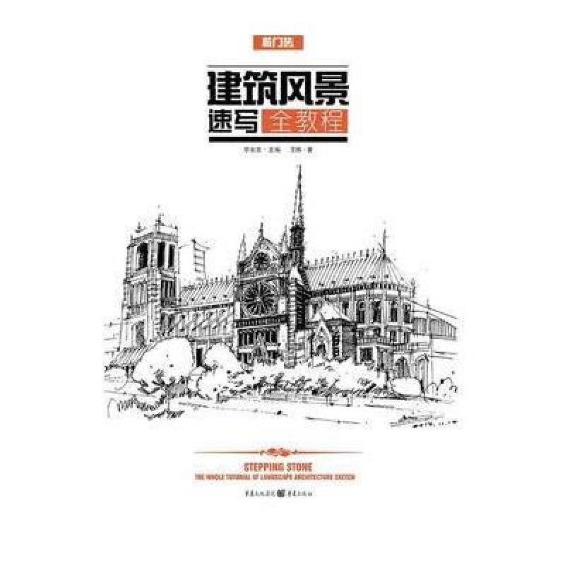 正版 敲门砖 建筑风景 速写全教程 王炼 重庆出版社