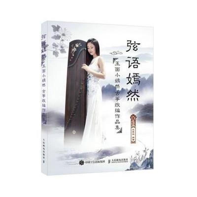 《弦语嫣然:玉面小嫣然古筝改编作品集》王晏然