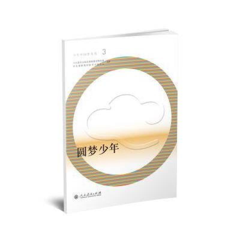 少年中国梦丛书3:圆梦少年