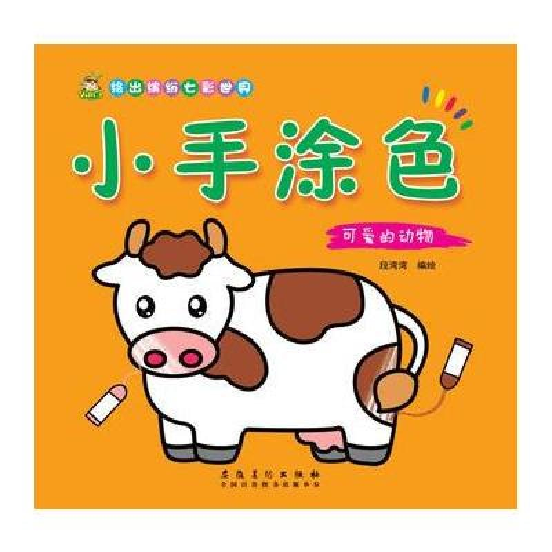 艺术/摄影/设计 安徽美术出版社 小手涂色 可爱的动物