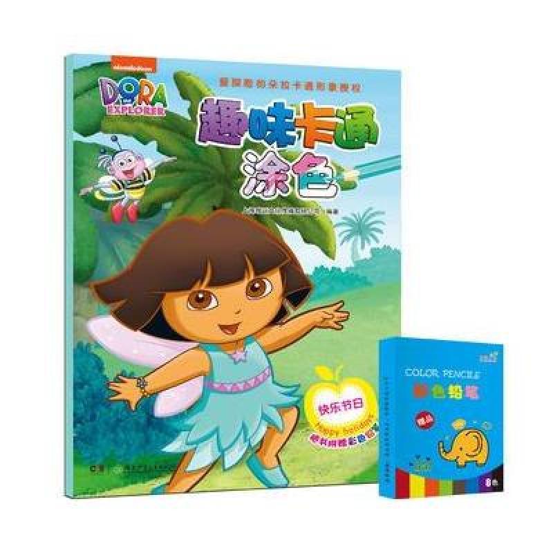 《朵拉趣味卡通涂色全套6册 儿童3-6岁漫画绘本图画书