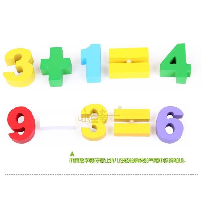 儿童益智玩具木质算术数字学习盒 宝宝数学早教教具木制玩具积木