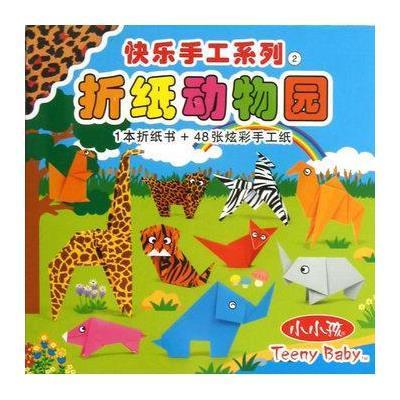 《快乐手工系列:折纸动物园》禾稼【摘要