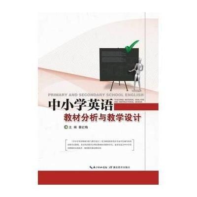 中小学英语教材分析与教学设计
