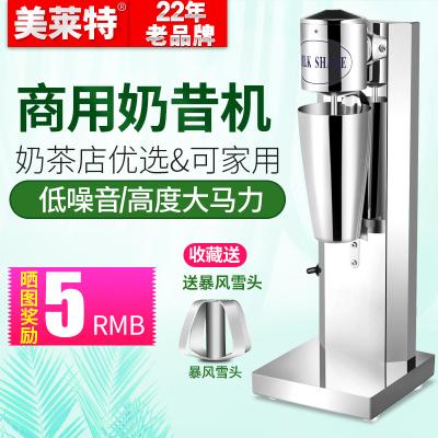 美萊特EMS-1商用暴風雪奶昔機不銹鋼單頭家用電動奶泡奶茶攪拌機