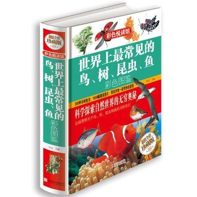 世界上最常見的鳥、樹、昆蟲、魚彩色圖鑒 鳥樹蟲魚彩色圖片鑒賞書籍大全集 自然百科全書 兒童自然科普書籍
