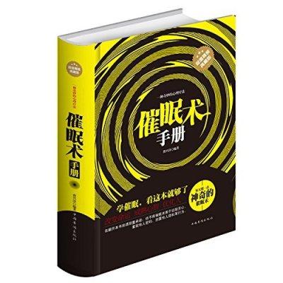 催眠术手册(精装典藏版) 曹兴泽 9787511343970 中国华侨出版