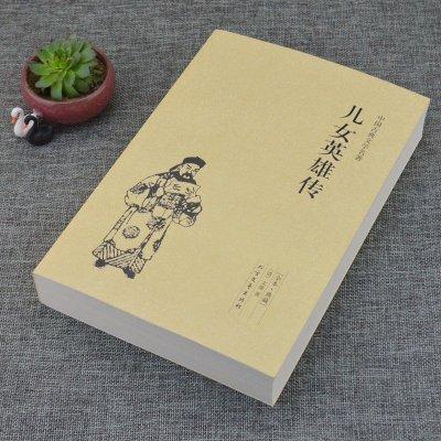 正版 儿女英雄传 中国古典文学名著|珍藏版|全译本 无删节中华国学经典 全本典藏 儿女英雄传小说