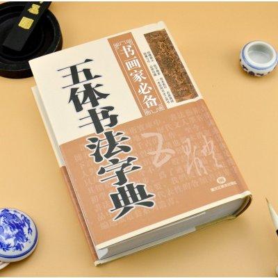 五體書法字典(精裝) 全新正版書籍 白底黑字 中國傳世書法 書法字典 五體毛筆書法字典