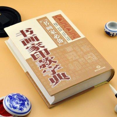 书画家印款字典(精装)全新 正版书籍 印章作品 书法字典 书画家必备 印谱