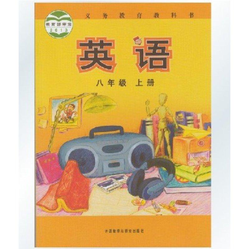 《2015年使用外研版初中英语8八教材初中初山东年级上册英语图片
