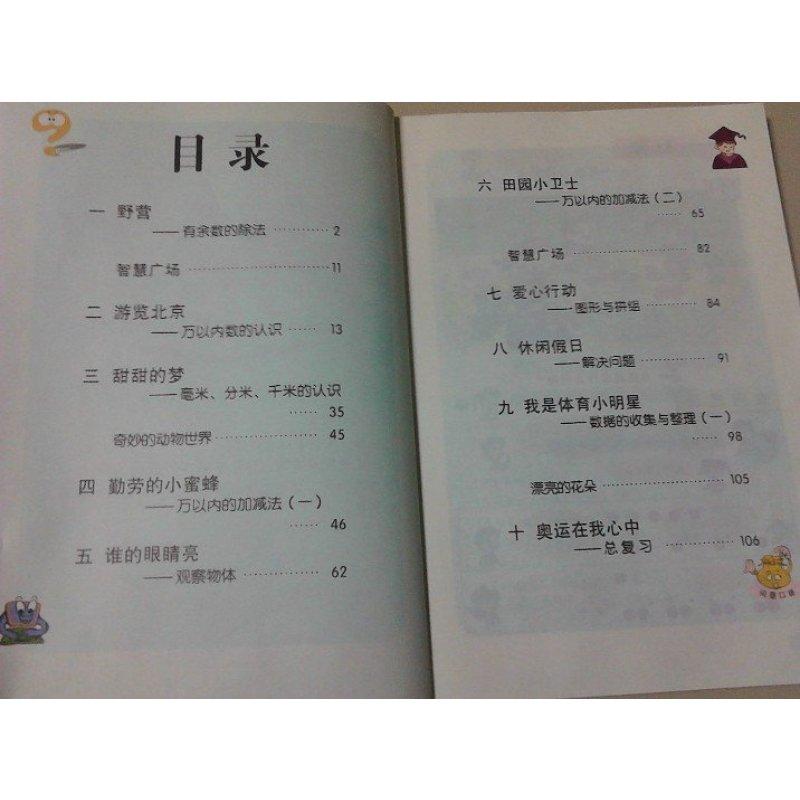 《2015春秋季青岛版小学数学课本