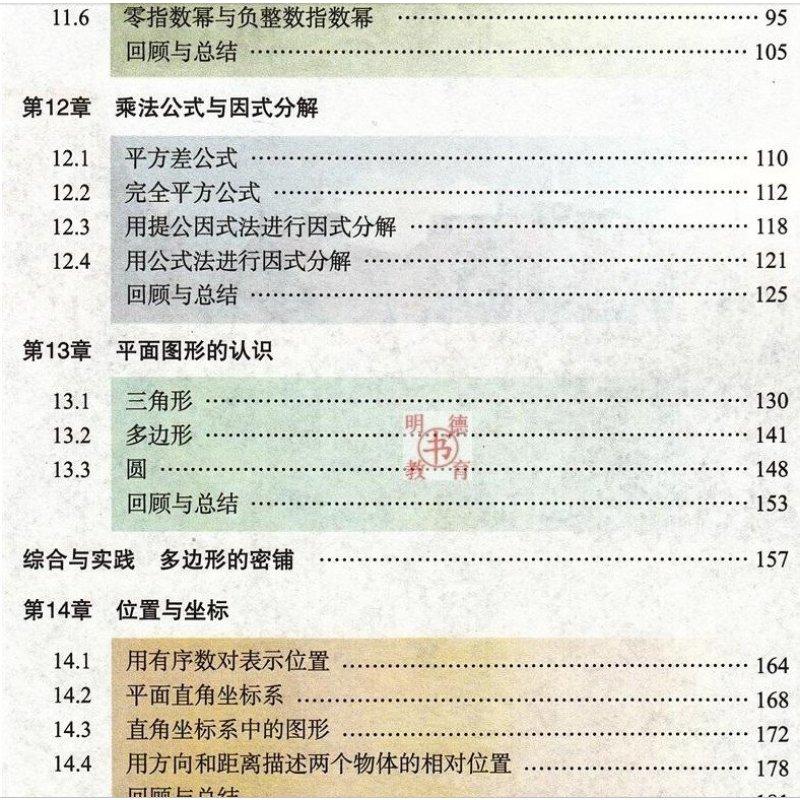 2015春季青岛版初中数学课本 数学七年级下册中学 初一7下数学教材