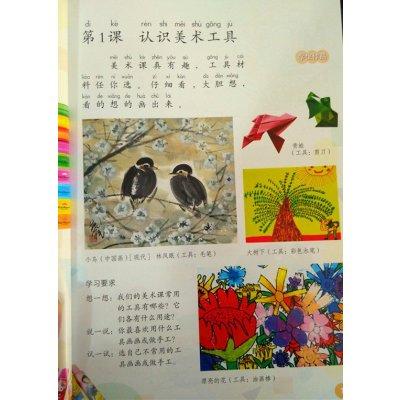 义务教育教科书 美术1一年级上册人教版