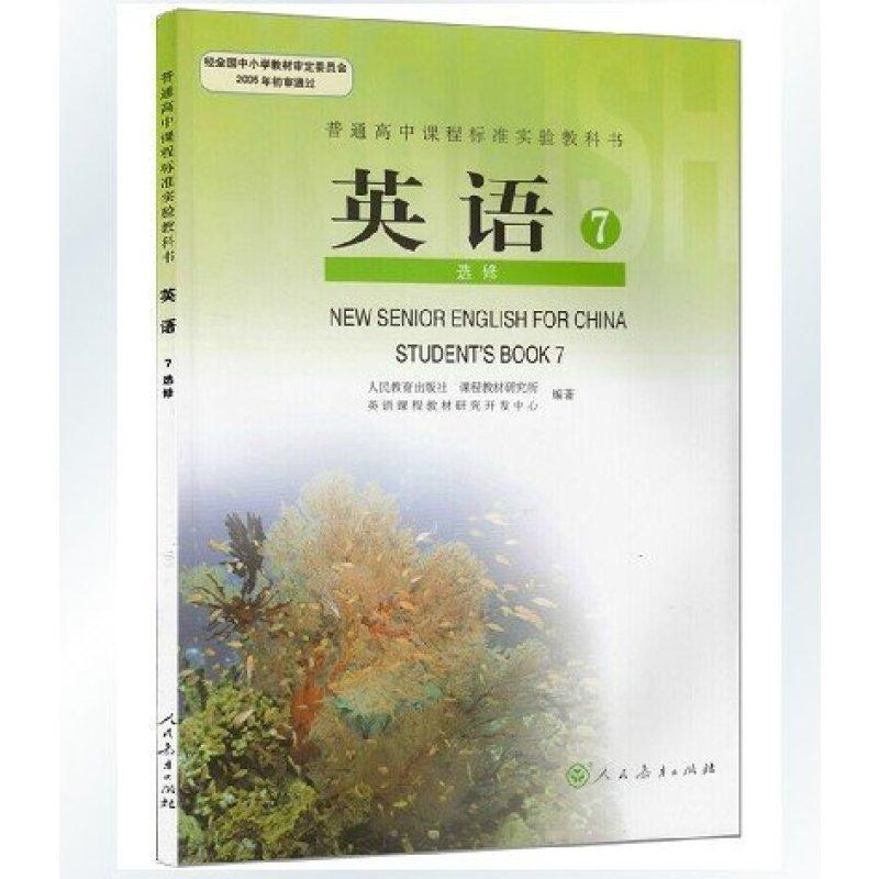 教材_人教版普通高中英语选修7七课本 英语选修7 高二下册教材 人民教育