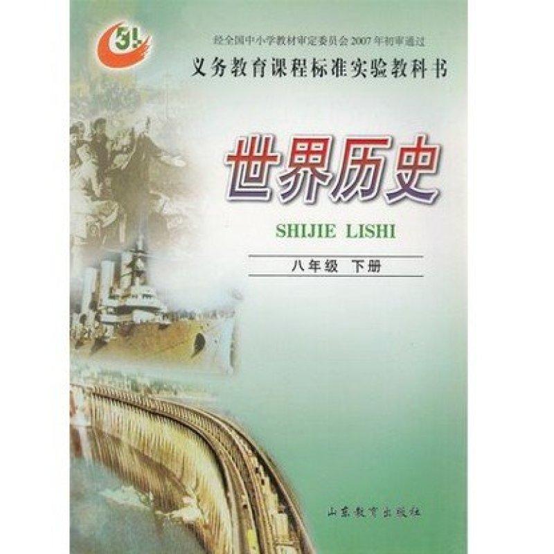 书世界历史八年级下册2014年1月第2版教材(五.图片
