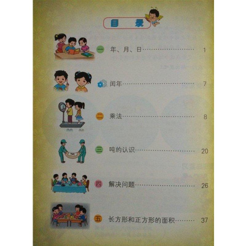 北京版 小学课本 3三年级下册数学书图片
