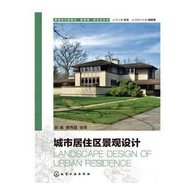 景觀設計新視點 新思維 新方法叢書--城市居住區景觀設