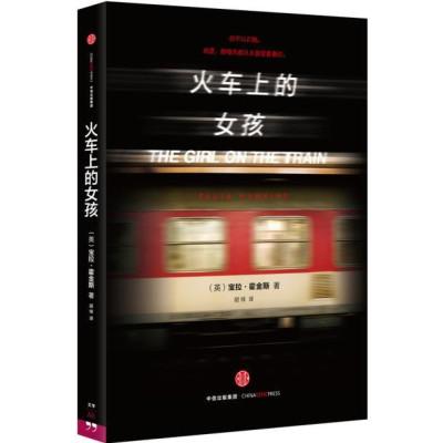 火车上的女孩   015震惊全球文坛的现象级小说,英国版五个月销售300万册,打破《达芬奇密码》的畅销纪录