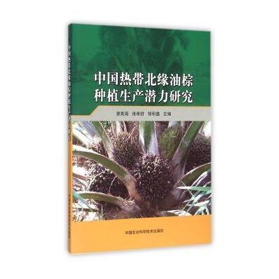 中國熱帶北緣油棕種植生產潛力研究